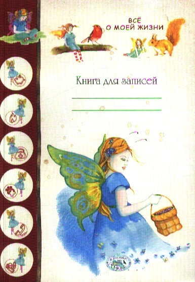 Книга для записей Все о моей жизни арман кишкембаев понемногу омногом мозаика моей жизни