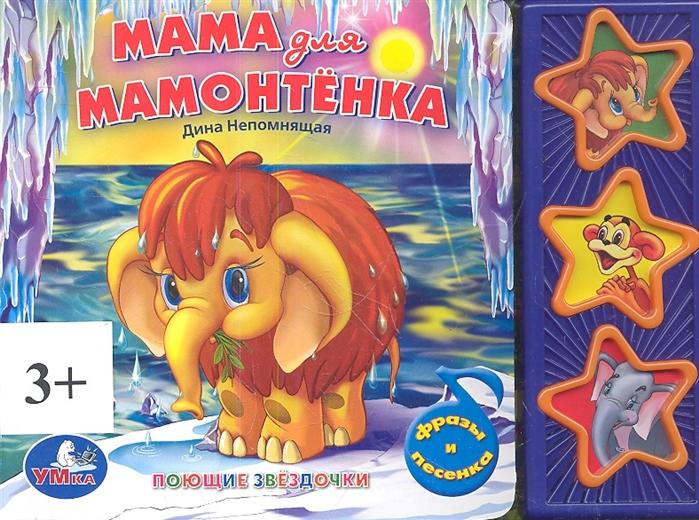 Непомнящая Д. Книга со звуковым модулем Поющие звездочки Мама для мамонтенка 9785919415992 173501 С-Трейд