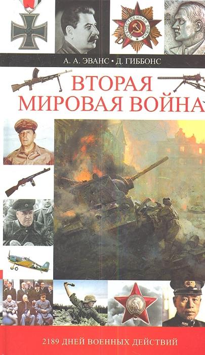 Эванс А., Гиббонс Д. Вторая мировая война