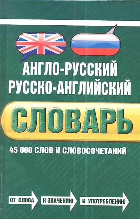 цены Байков В., Хинтон Дж. Англо-русский Русско-английский словарь 45 000 слов и словосочетаний