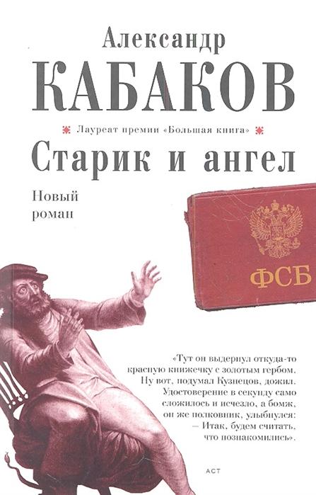 Кабаков А. Старик и ангел Роман