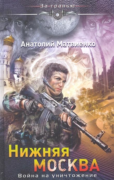 Матвиенко А. Нижняя Москва Война на уничтожение цены