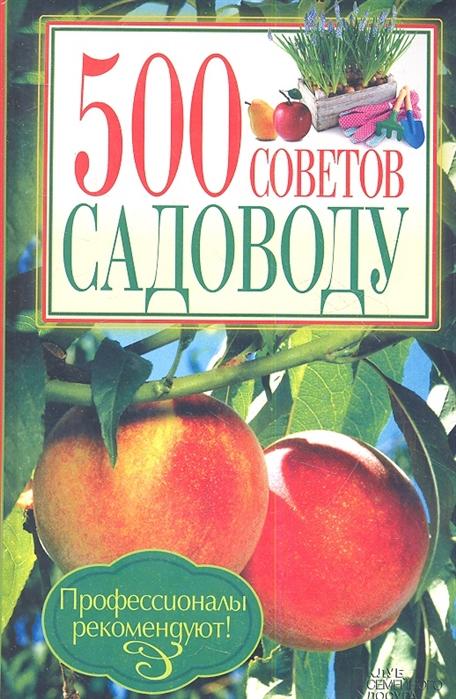 Бойчук Ю. (сост.) 500 советов садоводу