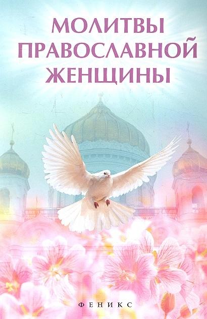 Елецкая Е. (сост.) Молитвы православной женщины елецкая е тайны бермудского треугольника