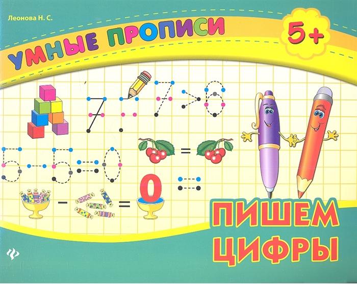 Леонова Н. Пишем цифры стоимость