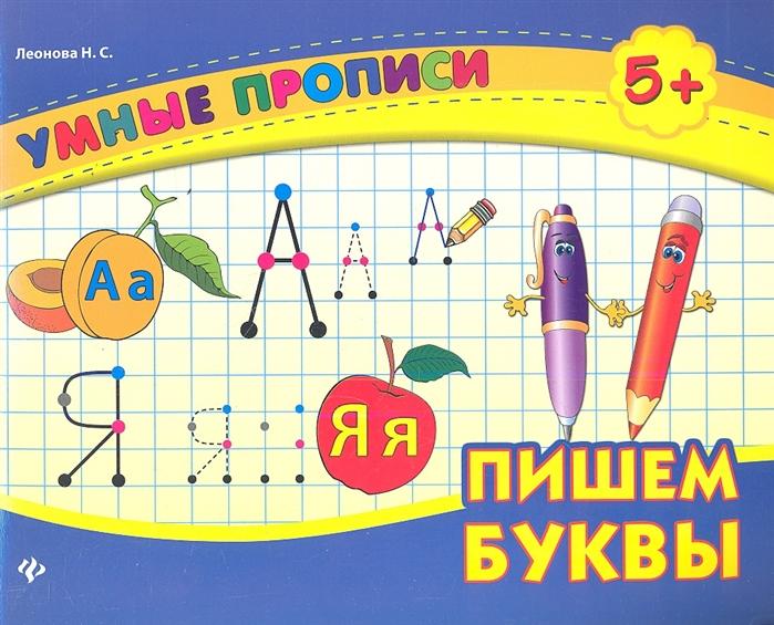 Леонова Н. Пишем буквы леонова н с пишем цифры