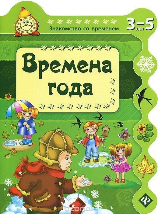 Гордиенко С. Времена года 3-5 лет
