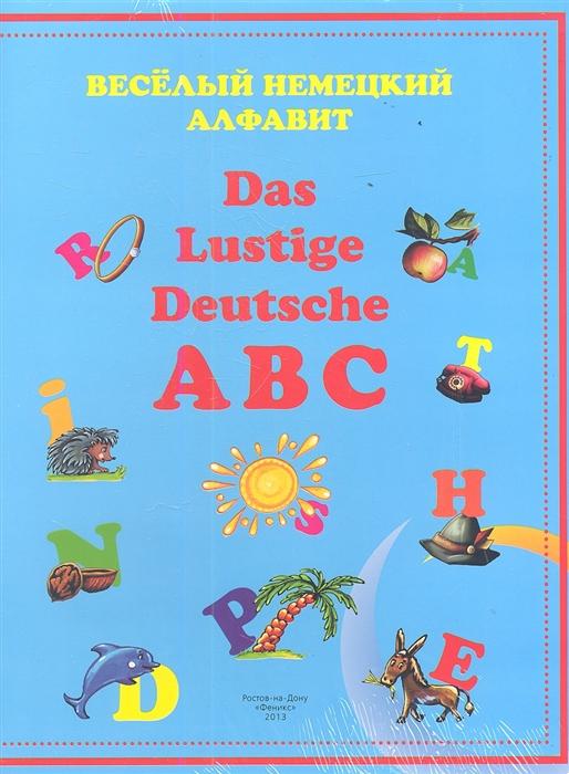 Веселый немецкий алфавит Das Lustige Deutsche ABC