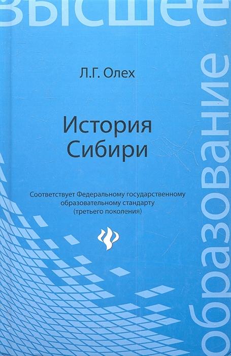 История Сибири учебное пособие