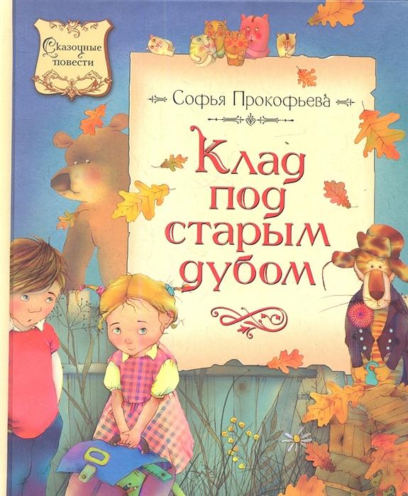 Купить Клад под старым дубом Сказочные повести, Махаон, Проза для детей. Повести, рассказы