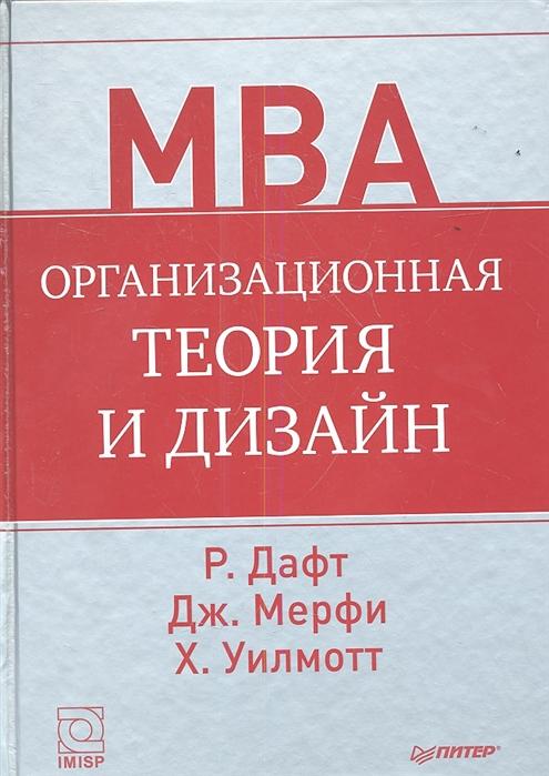 Дафт Р., Мерфи Дж., Уилмотт Х. Организационная теория и дизайн