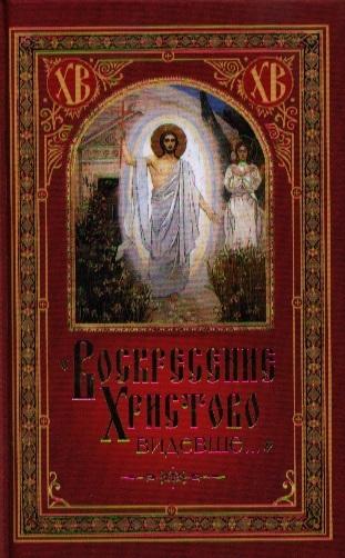 Посадский Н. (сост.) Воскресение Христово видевшие яйцо шкатулка sima land воскресение христово высота 12 см