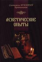 Аскетические опыты. Том I-II