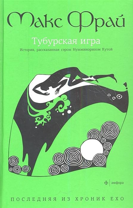 Фрай М. Тубурская игра история расказанная сэром Нумминорихом Кутой