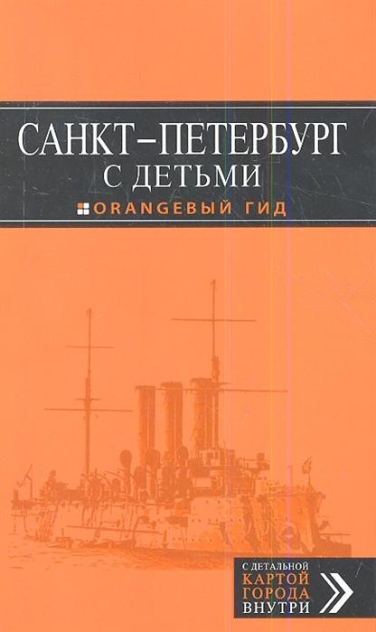 Санкт-Петербург с детьми Путеводитель карта города