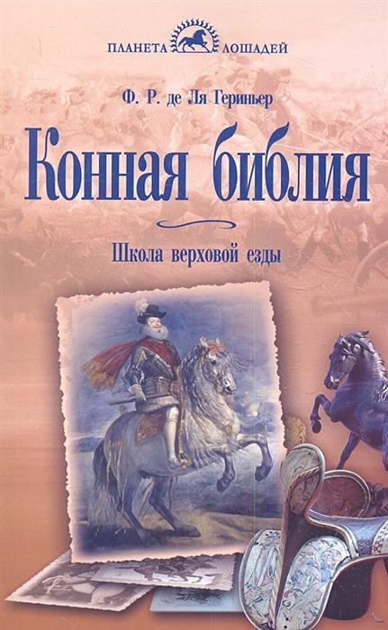 Гериньер Ф. Конная библия Школа верховой езды