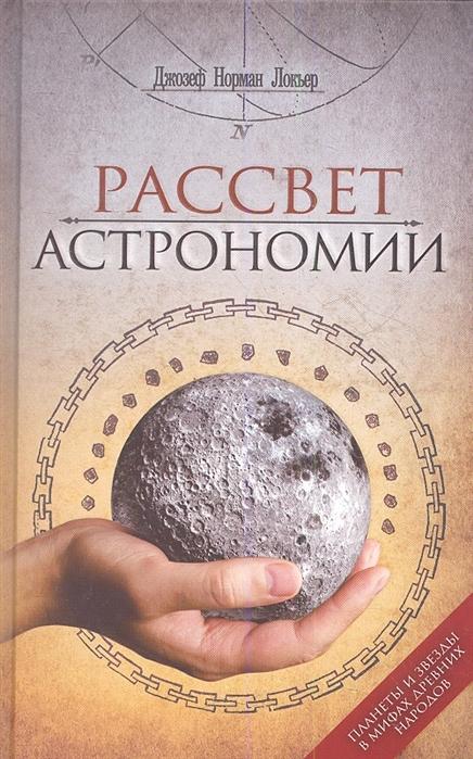 Локьер Дж. Рассвет астрономии Планеты и звезды в мифах древних народов