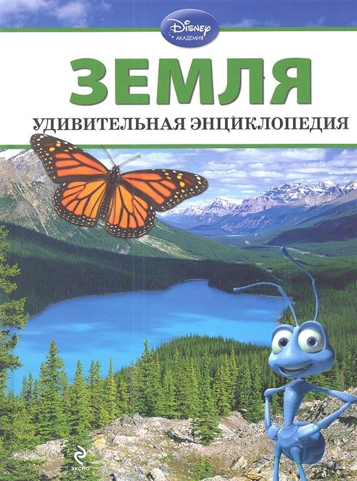Жилинская А. (ред.) Земля Удивительная энциклопедия цены