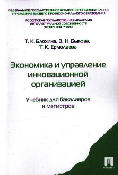 Экономика и управление инновационной организацией Учебник для бакалавров и магистров
