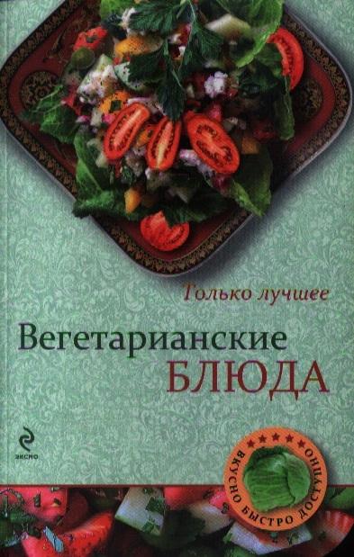 Савинова Н. (авт.-сост.) Вегетарианские блюда Самые вкусные рецепты