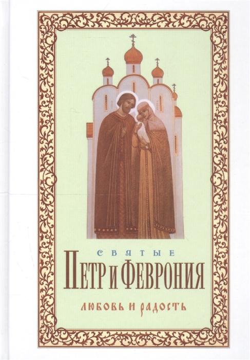 Худошин А. Святые Петр и Феврония Любовь и радость