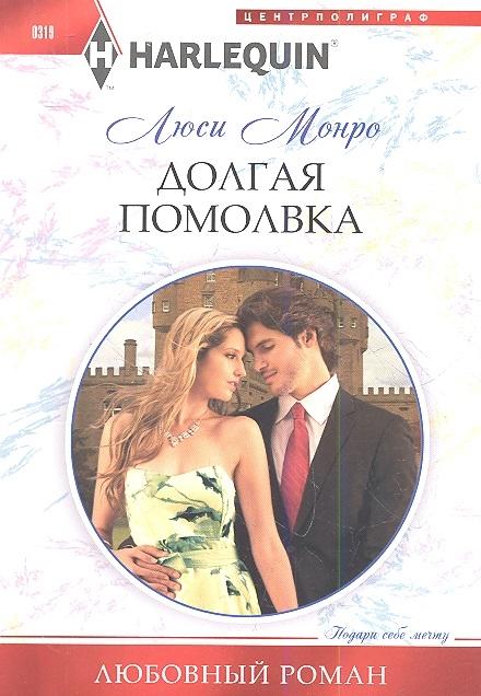 цена на Монро Л. Долгая помолвка Роман
