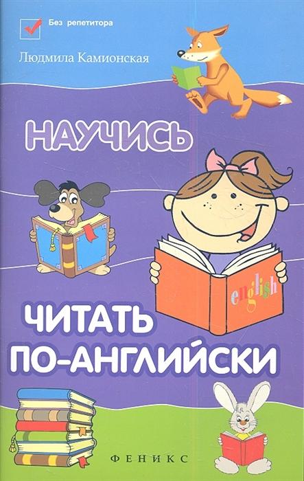Камионская Л. Научись читать по-английски учимся читать по английски
