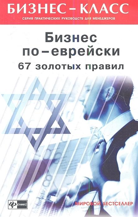 Абрамович М. Бизнес по-еврейски 67 золотых правил м л абрамович бизнес по еврейски 67 золотых правил