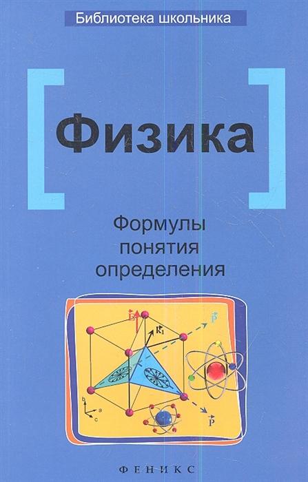 Физика Формулы понятия определения