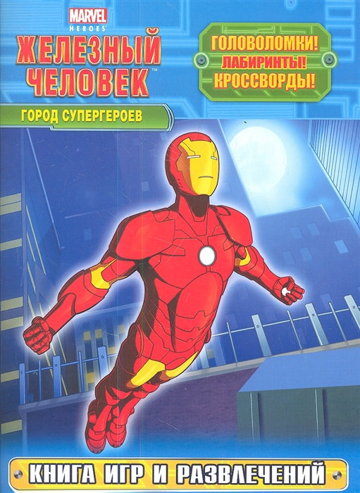 Жилинская А. (ред.) Город супергероев Книга игр и развлечений цены