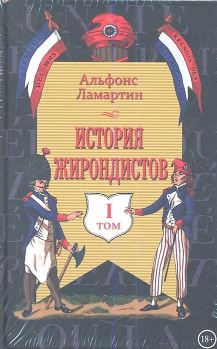 Ламартин А. История жирондистов комплект из 2-х книг в упаковке бахтина е книга звезд комплект из 2 х книг в упаковке