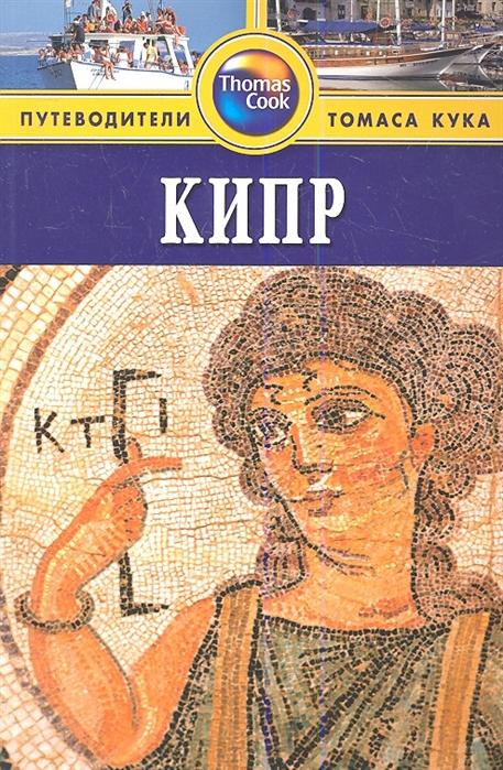 Балмер Р. Кипр Путеводитель 2-е издание переработанное и дополненное