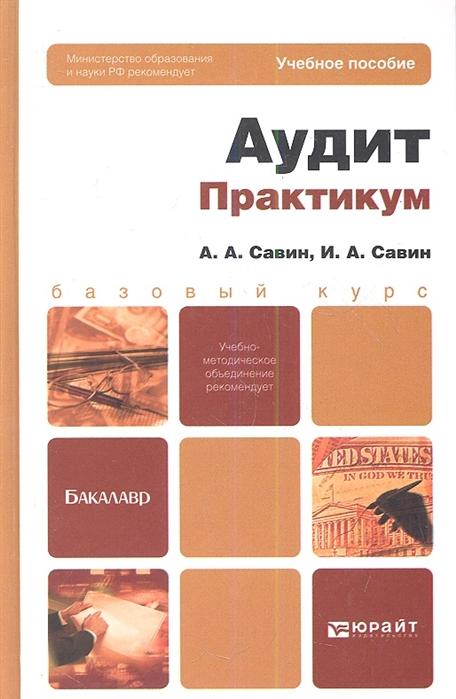 Аудит Практикум Учебное пособие для бакалавров