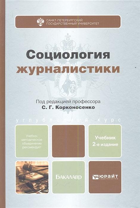 Социология журналистики Учебник для бакалавров 2-е издание переработанное и дополненное