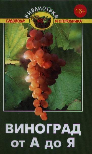 Виноград от А до Я Издание двенадцатое