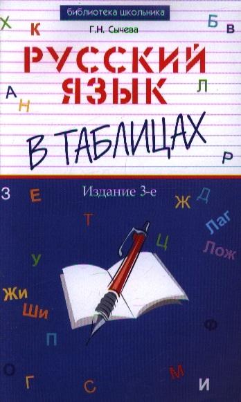Русский язык в таблицах Издание 3-е стереотипное