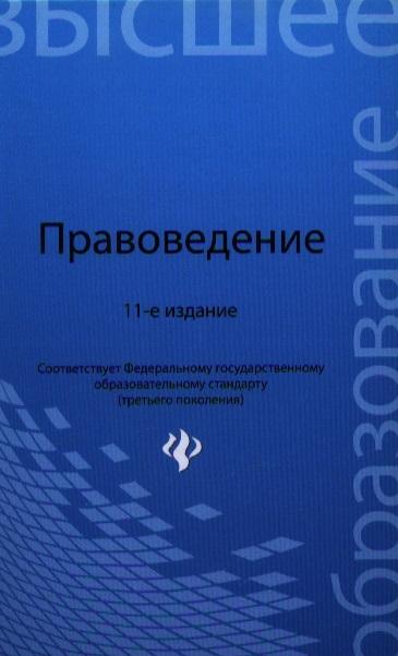 Мархгейм М., Смоленский М., Тонков Е., Мироненко Е. Правоведение Учебник м б смоленский правоведение