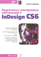 Подготовка электронных публикаций в InDesign CS6