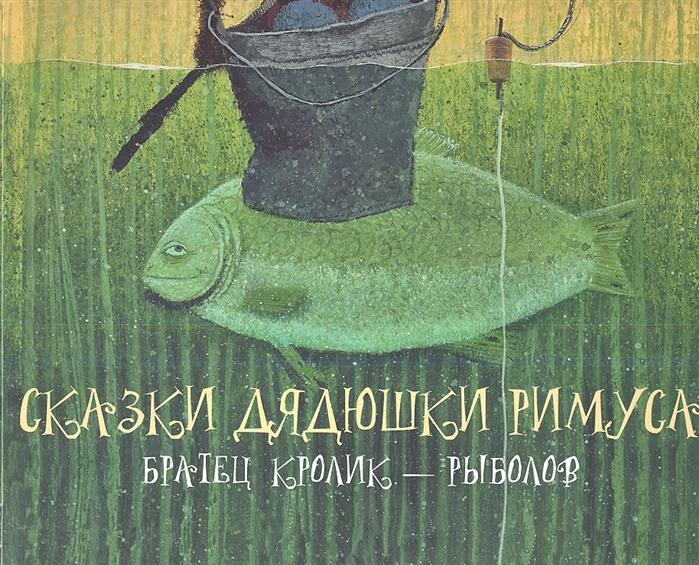 Харрис Дж. Сказки дядюшки Римуса Братец Кролик - рыболов цены