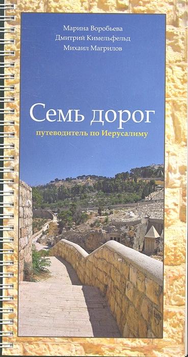 Семь дорог путеводитель по Иерусалиму Книга которая поможет вам найти свой путь в шуме и толчее удивительного города Иерусалима