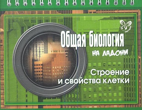 Мошкина И. Общая биология на ладони Строение и свойства клетки строение и свойства углеводородов