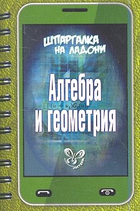 Филатов О. Алгебра и геометрия Шпаргалка на ладони соколов д химия шпаргалка на ладони