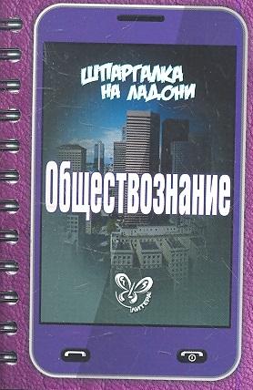 Михайлов Г. Обществознание Шпаргалка на ладони цена в Москве и Питере