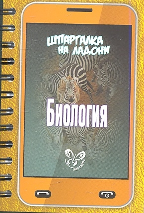 Соколов Д. Биология Шпаргалка на ладони соколов д химия шпаргалка на ладони
