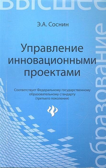 Соснин Э. Управление инновационными проектами Учебное пособие