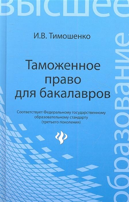купить Тимошенко И. Таможенное право для бакалавров Учебник по цене 227 рублей