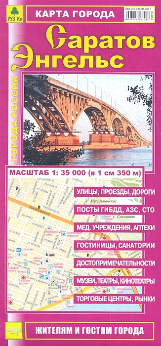 Карта города Саратов Карта города Энгельс