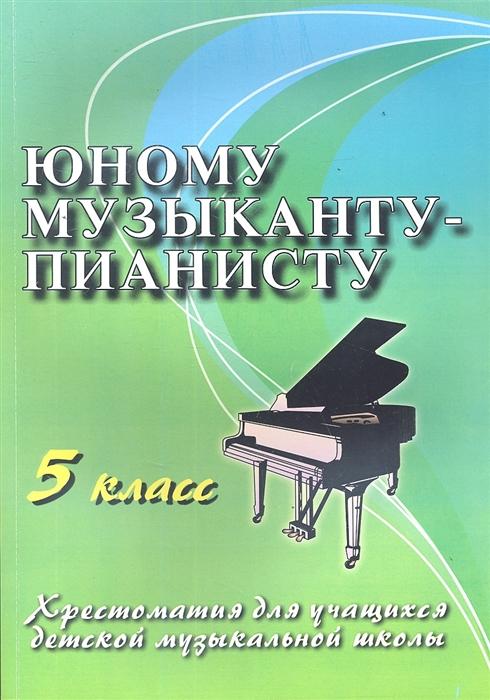 Юному музыканту-пианисту 5 класс Учебно-методическое пособие
