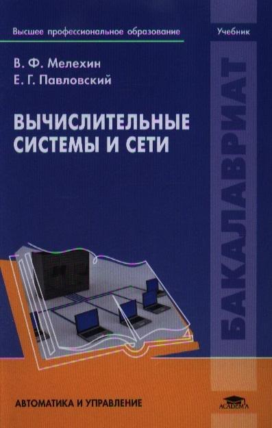 Мелехин В., Павловский Е. Вычислительные системы и сети Учебник