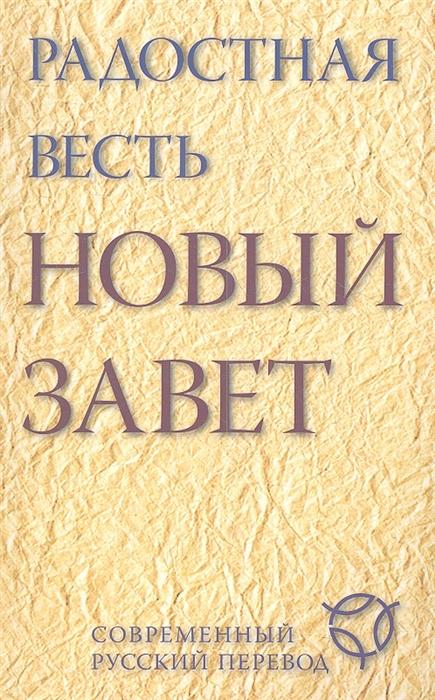 Радостная весть Новый Завет Современный русский перевод новый завет по тексту большинства современный русский перевод